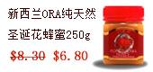 新西兰ORA圣诞花蜂蜜 250g/瓶