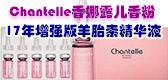 Chantelle香娜露香粉17年加强版羊胎素精华液