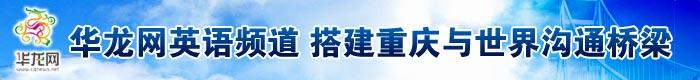 华龙网英语频道