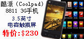  Coolpad8811 3G