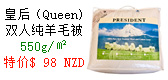 Queen550g
