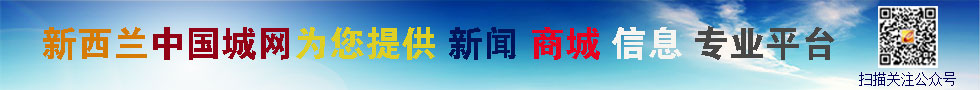 新西兰中国城网为您提供新闻信息商城专业平台