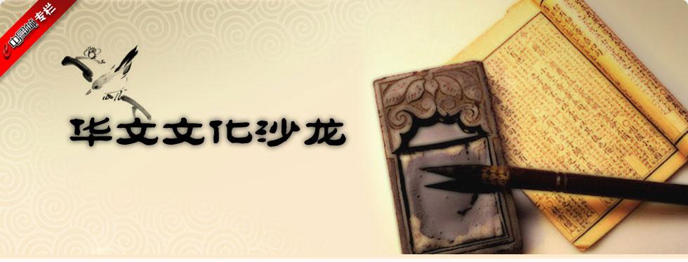 华文文化沙龙专题