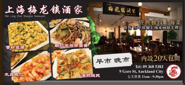 > 上海梅龙镇酒家